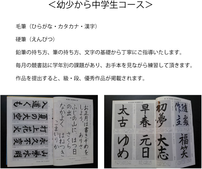 <幼少から中学生コース>